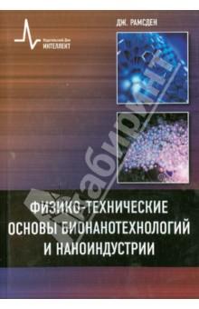 Физико-технические основы бионанотехнологий и наноиндустрии. учебное пособие