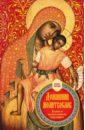 Домашний молитвослов. Семейный блокнот (красный)