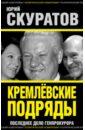 Обложка Кремлевские подряды. Последнее дело Генпрокурора