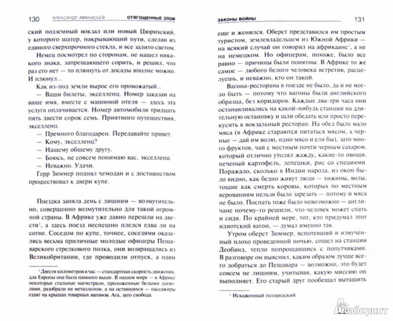 Иллюстрация 1 из 16 для Отягощенные злом. Законы войны - Александр Афанасьев   Лабиринт - книги. Источник: Лабиринт