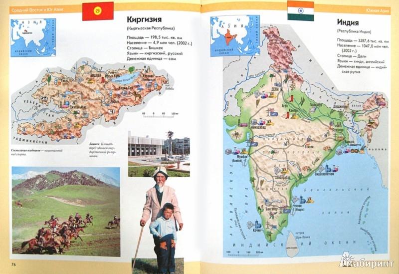 Иллюстрация 1 из 10 для Атлас мира для школьников | Лабиринт - книги. Источник: Лабиринт