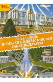 Zakazat.ru: Прогулки по окрестностям Санкт-Петербурга (CDmp3).