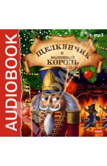Купить Щелкунчик и Мышиный король (CDmp3), ИДДК, Зарубежная литература для детей