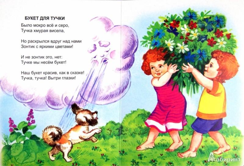 Иллюстрация 1 из 6 для Мамины помощники - Татьяна Тонина | Лабиринт - книги. Источник: Лабиринт