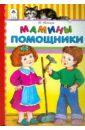 Тонина Татьяна Мамины помощники захарова ольга владиславовна мамины уроки