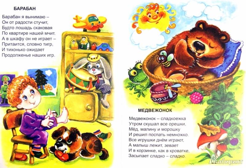 Иллюстрация 1 из 6 для Пусть игрушки отдохнут - Наталья Томилина | Лабиринт - книги. Источник: Лабиринт