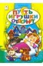 Томилина Наталья Юрьевна Пусть игрушки отдохнут