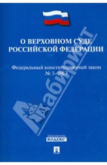 """ФКЗ """"О Верховном Суде Российской Федерации"""" №3-ФКЗ"""