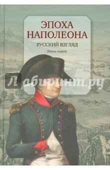 Эпоха Наполеона. Русский взгляд. Книга 1 боты женские утепленные размер 40