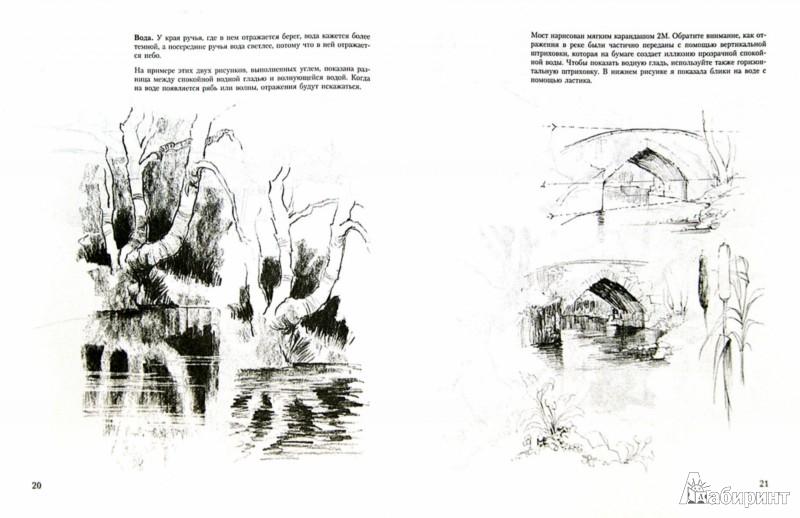 Иллюстрация 1 из 15 для Учитесь рисовать природу - Мойра Хантли | Лабиринт - книги. Источник: Лабиринт