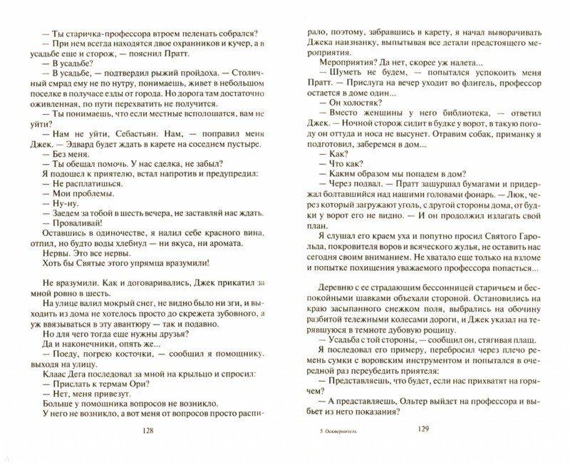 Иллюстрация 1 из 6 для Осквернитель - Павел Корнев | Лабиринт - книги. Источник: Лабиринт