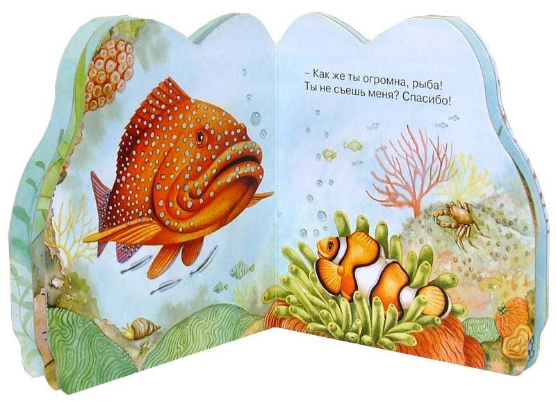 Книги про рыб с иллюстрациями