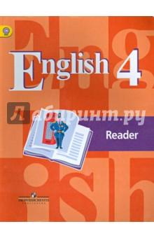 Английский язык. 4 класс. Книга для чтения. ФГОС
