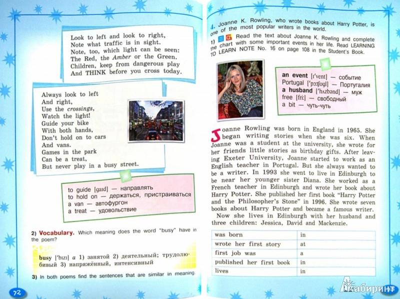 по кузовлев языку для 4 английскому книга решебник класс чтения