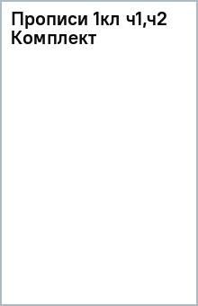 Прописи 1кл (ч1,ч2 Комплект)
