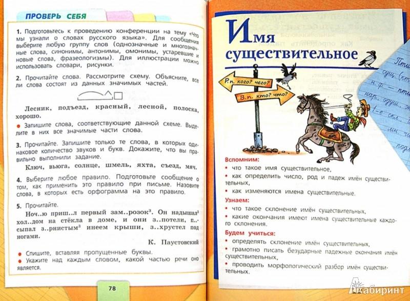 Иллюстрация 1 из 16 для Русский язык. 4 класс. Учебник.  В 2-х частях.ФГОС (+CD) - Канакина, Горецкий | Лабиринт - книги. Источник: Лабиринт