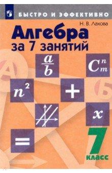 Алгебра за 7 занятий. 7 класс. Пособие для учащихся