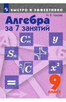 Алгебра за 7 занятий. 9 класс. Пособие для учащихся общеобразовательных организаций