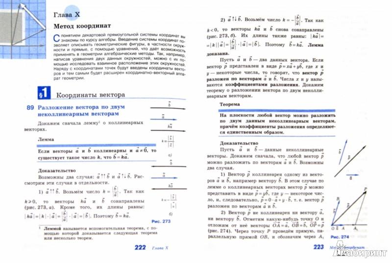 Иллюстрация 1 из 14 для Геометрия. 7-9 класс. Учебник. ФГОС (+CD) - Атанасян, Бутузов, Кадомцев | Лабиринт - книги. Источник: Лабиринт