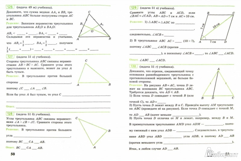 Иллюстрация 1 из 8 для Геометрия. 7 класс. Рабочая тетрадь - Бутузов, Кадомцев, Прасолов | Лабиринт - книги. Источник: Лабиринт