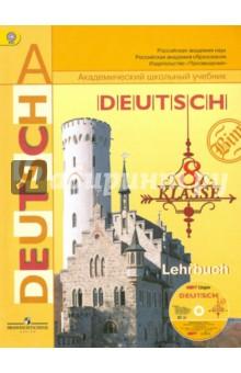 Немецкий язык. 8 класс. Учебник. ФГОС (+CD) cd образование аудиоприложение к учебнику английский язык нового тысячелетия для 8 го класса new millennium english 8 mp3