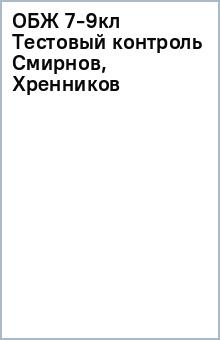 ОБЖ 7-9кл [Тестовый контроль] Смирнов, Хренников