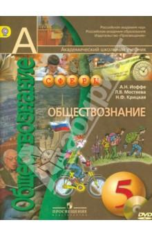 Обществознание. 5 класс. Учебник. ФГОС (+DVD) обществознание 5 класс учебник фгос