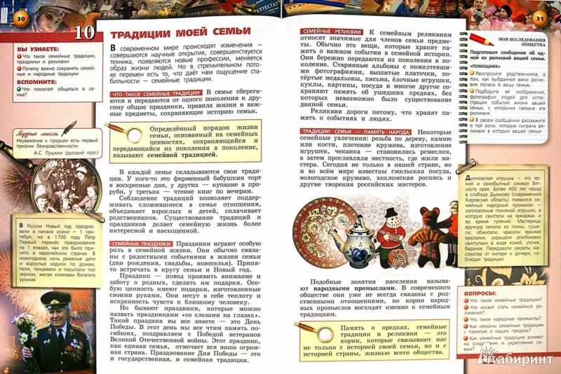 Иллюстрация 1 из 5 для Обществознание. 5 класс. Учебник. ФГОС (+DVD) - Иоффе, Крицкая, Мостяева | Лабиринт - книги. Источник: Лабиринт