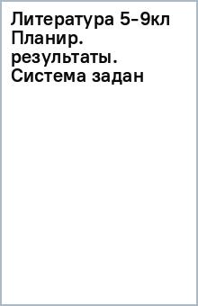 Литература 5-9кл Планир. результаты. Система задан