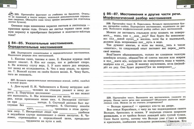 Гдз по русскому языку по рабочей тетради 6 класс янченко 1 часть