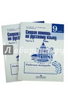 Скорая помощь по русскому языку. Рабочая тетрадь. 9 класс. Пособие для учащихся в 2-х частях