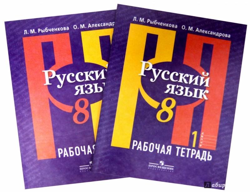 рыбченкова русскому гдз по рабочая тетрадь