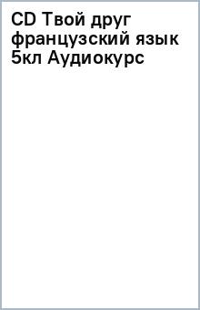 CD Твой друг французский язык 5кл Аудиокурс