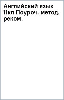 Английский язык 11кл [Поуроч. метод. реком.]