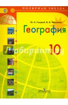 учебник географии онлайн 10 класс