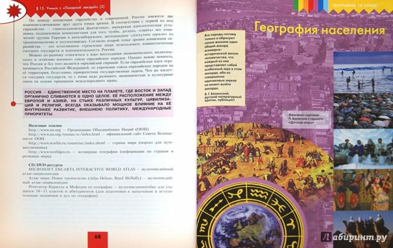 Иллюстрация 1 из 47 для География. 10 класс. Учебник. Базовый уровень. ФГОС - Гладкий, Николина | Лабиринт - книги. Источник: Лабиринт