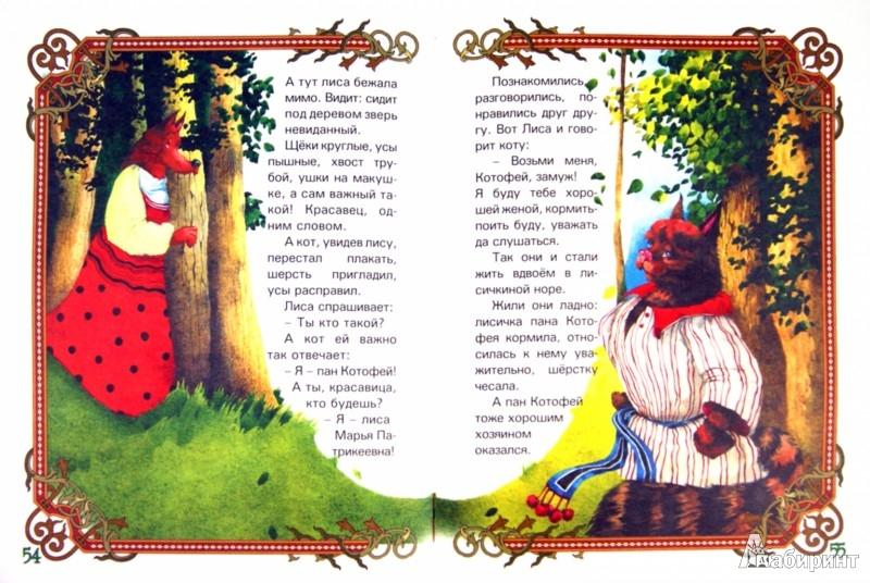 Иллюстрация 1 из 9 для Лесные сказки | Лабиринт - книги. Источник: Лабиринт