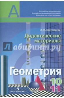 Геометрия. Дидактические материалы по геометрии.10-11 классы. Пособие для общеобразоват. организ.