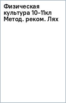Физическая культура 10-11кл [Метод. реком.] Лях