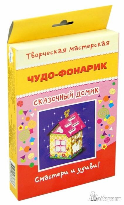 Иллюстрация 1 из 5 для Чудо фонарик. Сказочный домик   Лабиринт - игрушки. Источник: Лабиринт