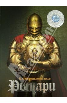 Рыцари. Иллюстрированный атлас