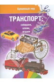 Бумажный мир. Транспорт