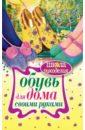 Гусева Наталья Александровна Обувь для дома своими руками