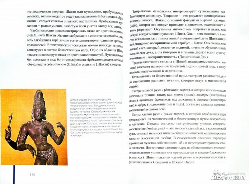 Иллюстрация 1 из 11 для Лунное приветствие. Мифология, история, йога-практика - Ингрид Рамм-Бонвитт   Лабиринт - книги. Источник: Лабиринт