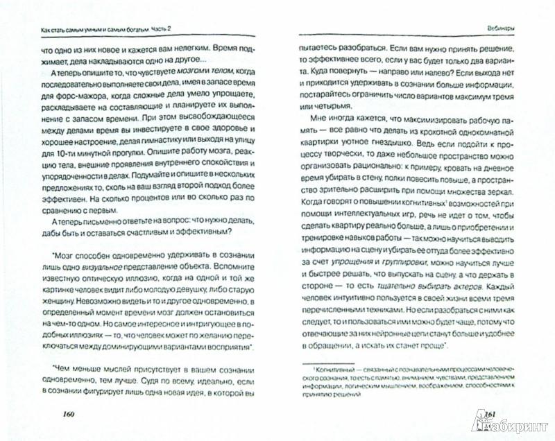 Иллюстрация 1 из 16 для Стань самым умным и самым богатым. Часть 2 - Шамиль Аляутдинов | Лабиринт - книги. Источник: Лабиринт