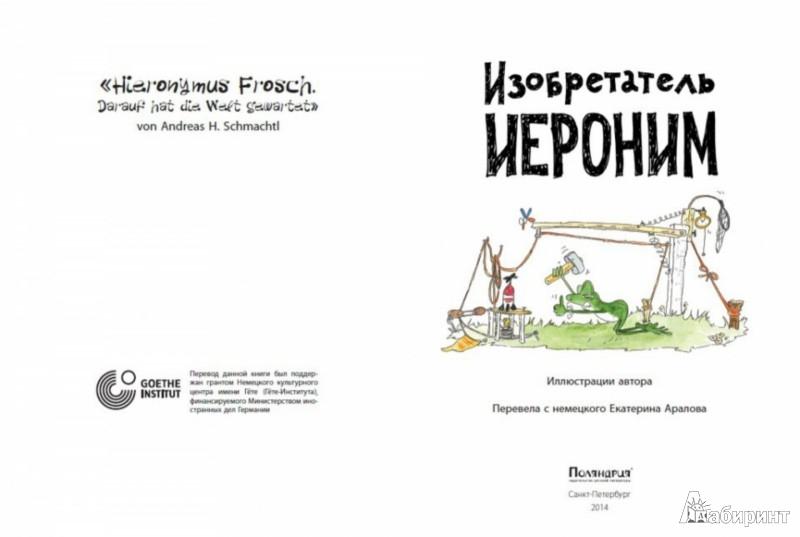Иллюстрация 1 из 13 для Изобретатель Иероним - Андреас Шмахтл | Лабиринт - книги. Источник: Лабиринт