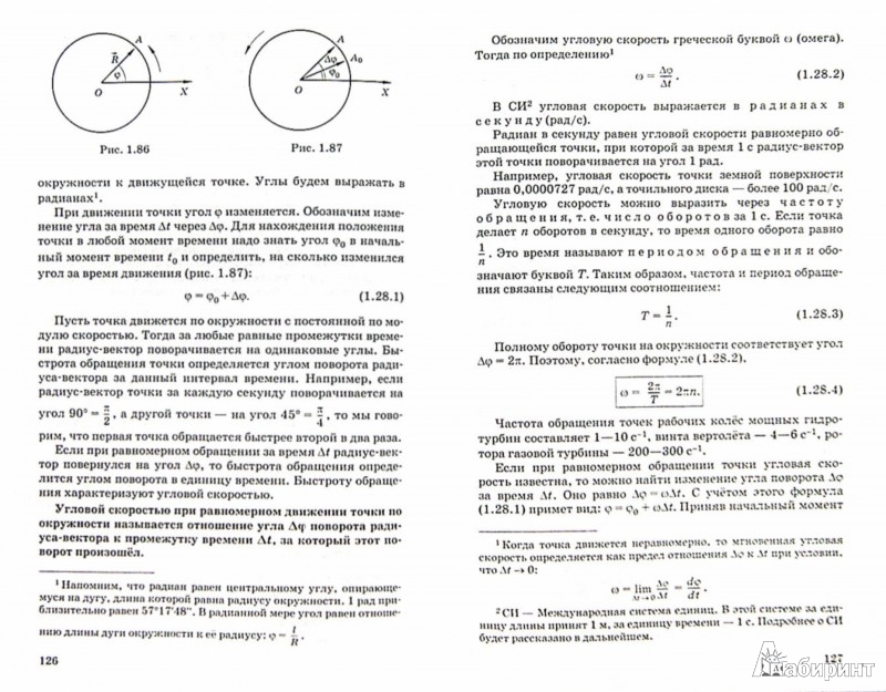 Иллюстрация 1 из 13 для Физика. Механика. 10 класс. Учебник. Углубленный уровень. Вертикаль. ФГОС - Арон Синяков   Лабиринт - книги. Источник: Лабиринт