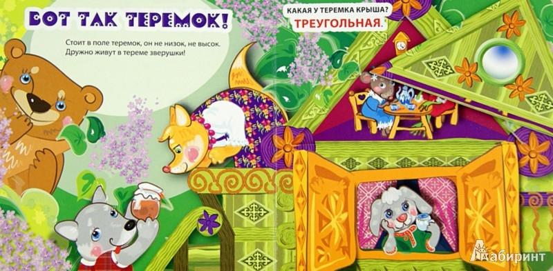 Иллюстрация 1 из 20 для Катись, колобок! - Елена Янушко | Лабиринт - книги. Источник: Лабиринт