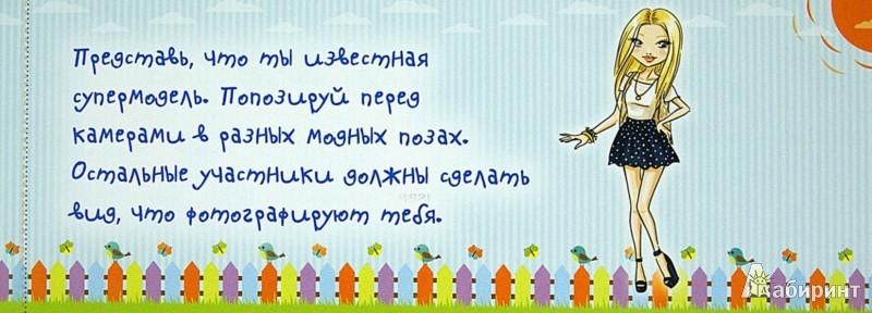 Иллюстрация 1 из 8 для Фанты для детей с самыми смешными заданиями - Элеонора Киселева | Лабиринт - книги. Источник: Лабиринт