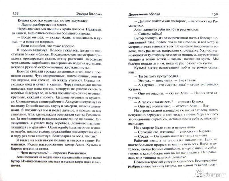 Иллюстрация 1 из 26 для Деревянные облака - Эдуард Геворкян | Лабиринт - книги. Источник: Лабиринт